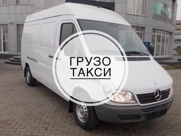 Грузо такси по городу Бишкек, а так же поеду в Кант, Токмок, Кемин