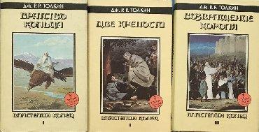 Книги - толкиен : властелин колец + ещё 3 тома !лет -автору,юбилейное