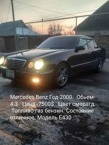 Mercedes-Benz - Sükan: sol - Сокулук: Mercedes-Benz E 430 4.3 л. 2000