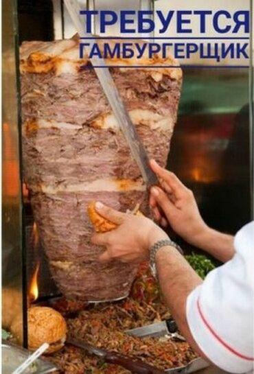 Срочно требуется опытный гамбургерщик в город Токмак