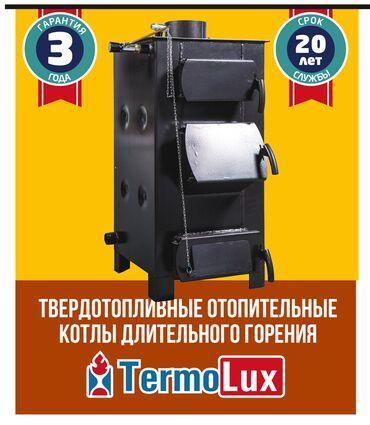 Отопление и нагреватели - Кыргызстан: Трубные с регулятором тяги Прайс — лист 10 кВт — 100 — 120 м2  20 кВт