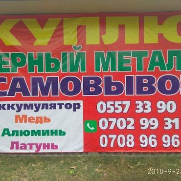 Куплю чёрный металл самовывоз в Бишкек