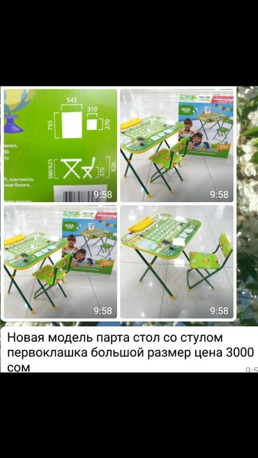 Стол стул первоклашка. производство в Бишкек