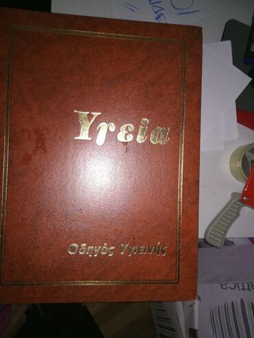 Πωλείται,Δεκάτομη(10) εγκυκλοπαίδεια «ΥΓΕΙΑ»,σε αρίστη κατάστασητιμή