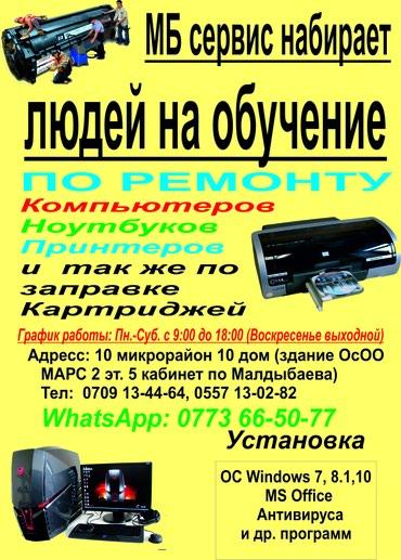 Ремонт ноутбуков и компьютеров в Бишкек