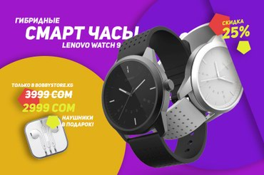 Гибридные часы Lenovo Watch 9 от Bobbystore в Бишкек