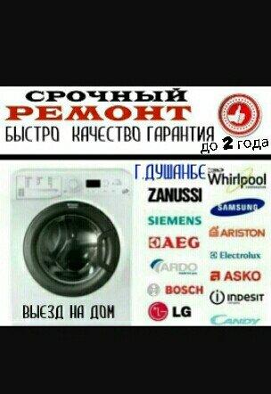 ремонт стиральных машин автомат всех марок по низком ценам в Душанбе