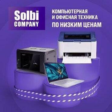 дробилка для сена в Кыргызстан: Ноутбук, Ноутбук для учебы, Ноутбук для работы, Сетевое оборудование