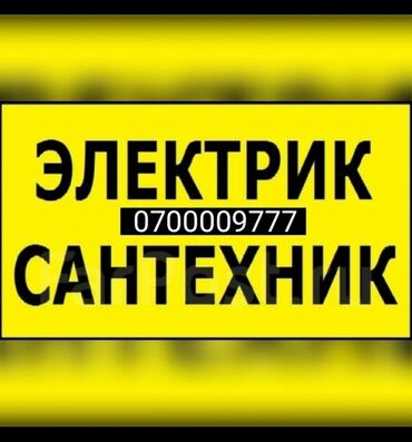 девушки на ночь бишкек in Кыргызстан   АВТОЗАПЧАСТИ: Электрик. С опытом