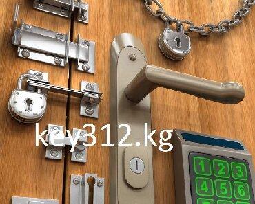 круглосуточное-вскрытие-замков-бишкек в Кыргызстан: Установка и замена замков в стальных дверях.Большой опыт работы.В