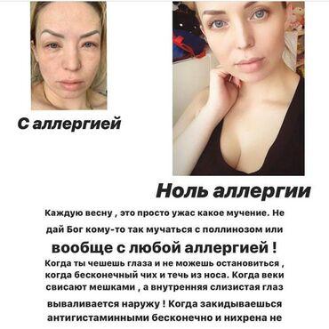 Аллергия ! эффективное натуральное средство против аллергии Если вас