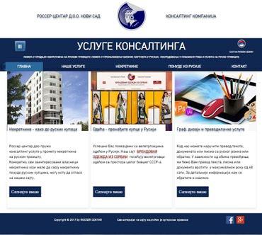 Руски купци - Novi Sad