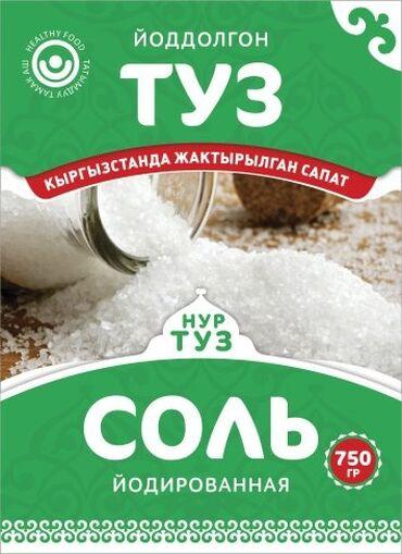 Соль. Туз. Все виды соли. Техническая, пищевая и тд