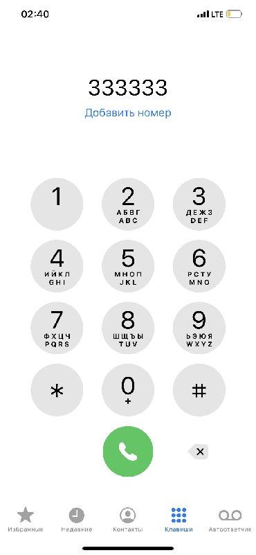 мегаком-золотой-номер в Кыргызстан: Куплю номер мегаком 333333
