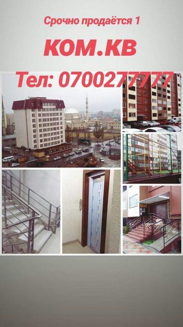 Продаю 1  комнатную квартиру джал в Бишкек
