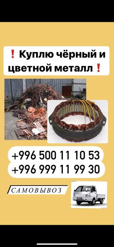 черный металл цена in Кыргызстан   СКУПКА ЧЕРНОГО МЕТАЛЛА: Скупка чёрного металла, чёрный металл, цветной металл,  Цена черного м