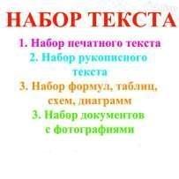 Оказываю услуги по набору и верстке текстов. в Бишкек