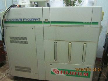Мини фотолаборатория фуджи аналоговый цена договорная в Бишкек