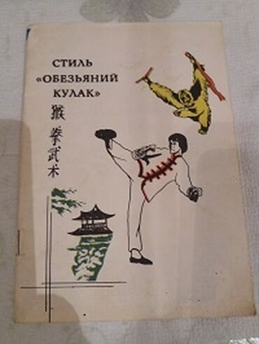 Стиль Обезьяний кулак - 1990 г Керимов