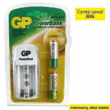 Зарядные устройства - Кыргызстан: Для зарядки NiMH аккумуляторов типа AA AAA. Время зарядки от 9 до 19