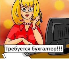 Требуется бухгалтер в Бишкек