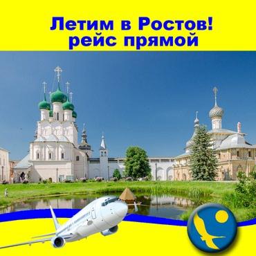 Визы и путешествия в Кыргызстан: Авиабилеты в Ростов из Бишкека в марте
