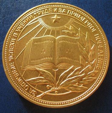 Куплю школьные медали республик СССР: в Бишкек