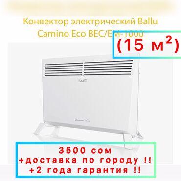 Официальный представитель в Бишкеке!Огромный выбор теплового