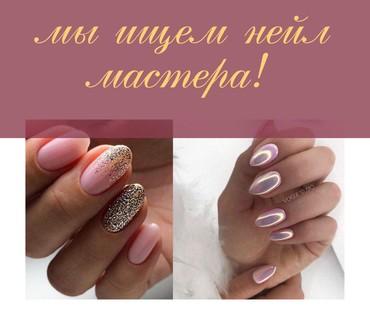 Требуется мастер ногтевого сервиса! в Бишкек