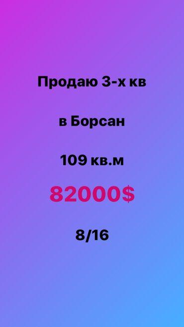 One plus 8 pro бишкек - Кыргызстан: Продается квартира: 3 комнаты, 109 кв. м