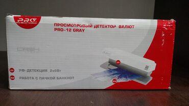 сканеры пзс ccd набор стержней в Кыргызстан: Детектор валют Pro 12 Gray