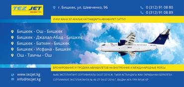 Тез Джет авиакомпаниясы в Джалал-Абад