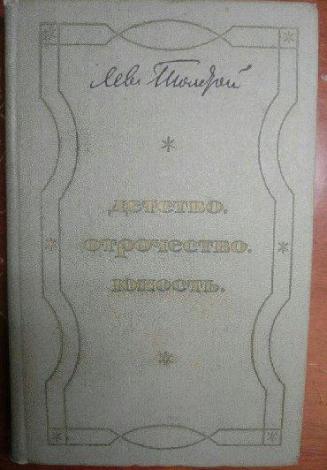 Продается Книга! в Zabrat