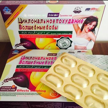 капсулы-для-похудения-фермент-для-удаления-жира-отзывы в Кыргызстан: Волшебные бобы   Как известно препаратов для похудения очень много и д