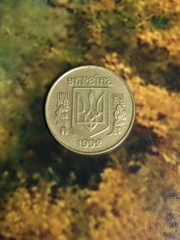 kovanica 10 kopika Ukrajina 25din - Beograd