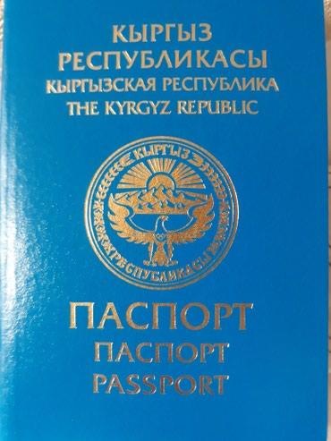 Паспорт жоголду? паспорт алганга в Бишкек
