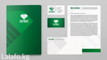 Разработка фирменных знаков  логотипов  разработка фирменного стиля  д в Бишкек