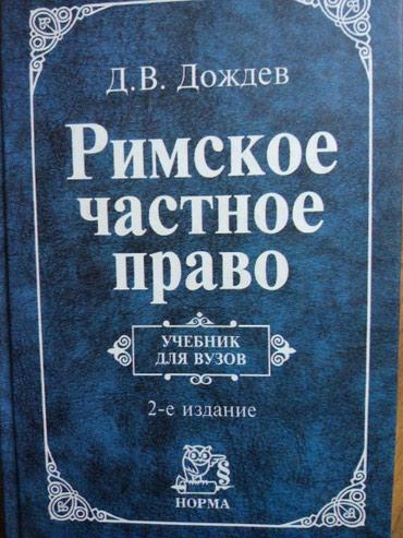 Римское частное право. Под ред. Д. В. Дождева. Учебник для вузов в Бишкек