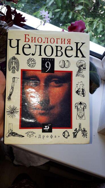 человек-и-общество-5-класс-книга в Кыргызстан: Биология Человек- 9 класс
