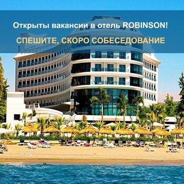 Хочешь поработать за границей? в Бишкек