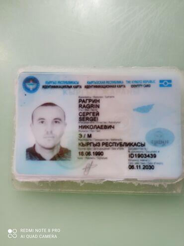 Утерян паспорт на имя Рагрин Сергей Николаевич 18.06.1990. Нашедшего п
