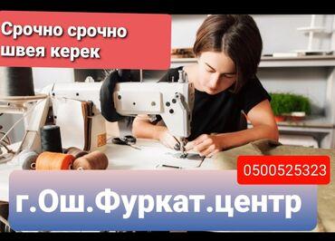Срочно Срочно швеяга керекТребуются опытные швеи !!!Женский