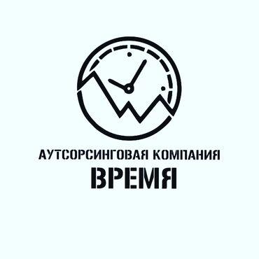 купля продажа недвижимости in Кыргызстан | ПРОДАВЦЫ-КОНСУЛЬТАНТЫ: Юридические услуги | Аутсорсинг