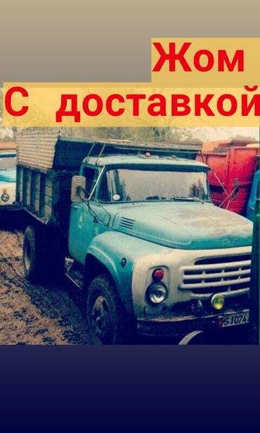 Жом жом жом с доставкой в Бишкек