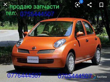 запчасти на ниссан марч к11 в Кыргызстан: Продаю запчасти на Ниссан Марч к11 и к12