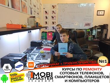 Сотовый телефон lenovo - Кыргызстан: Курсы по ремонту сотовых телефонов, смартфонов, планшетов, ноутбуков и
