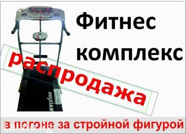 Беговая дорожка, быв цена 120тыс сом, в Бишкек