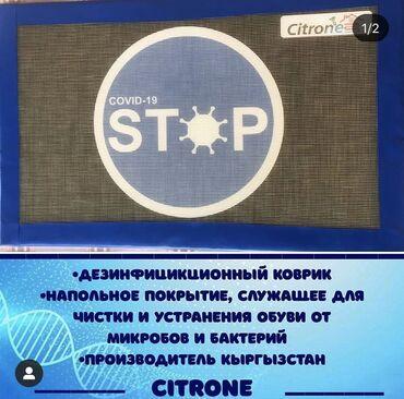 Медтовары - Кыргызстан: Дезинфицирующий коврик Медтовары,маски,беткап,дозатор,локтевойдозатор