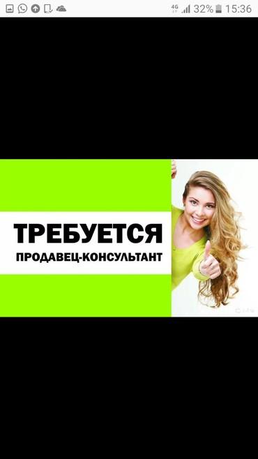 Срочно требуется сотрудник с опытом продава, оплата при собеседовании в Бишкек