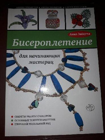 гантели для начинающих в Кыргызстан: Бисероплетение для начинающих. Новопавловка